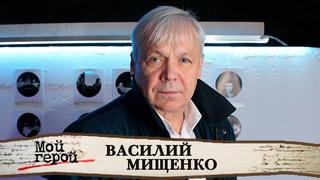 """Василий Мищенко о мести Михалкова, """"Табакерке"""" и войне"""