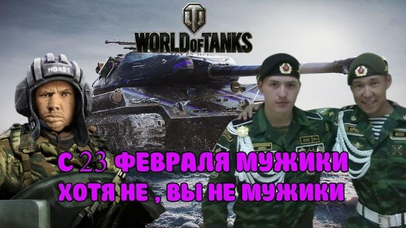 ГЛАД ВАЛАКАС Поздравляет танкистов World of Tanks с днем защитника отечества l Реакция танкистов
