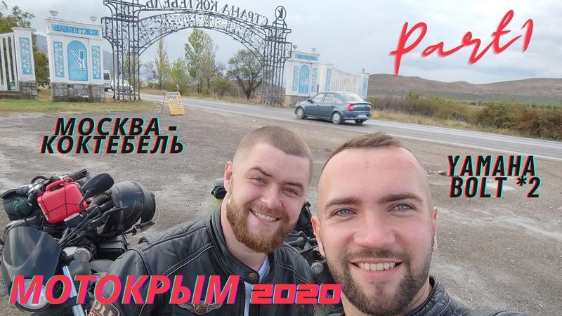 Мотопутешествие в Крым часть 1