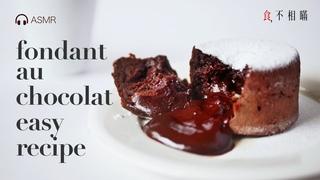 🇫🇷 Easy Molten Chocolate Lava Cake Recipe: French Fondant Au Chocolat (ASMR)