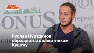Руслан Нуртдинов обращается к защитникам Куштау