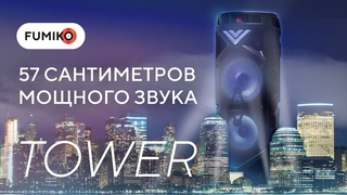 Самая большая Bluetooth-колонка с микрофоном FUMIKO Tower. 58 сантиметров мощного звука!