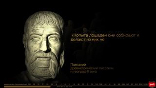 История Северного Причерноморья за 12 минут