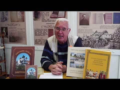 Беседа с краеведом Борисоглебский монастырь ч 2