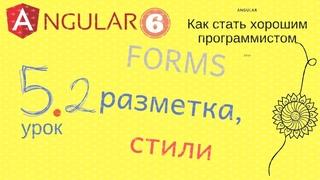 Angular 6. Урок 5.2. Forms. Часть 2 - разметка для формы, базовые стили