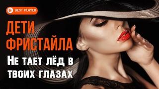 Дети Фристайла - Не тает лёд в твоих глазах (Сингл 2020) | Новинки русская музыка