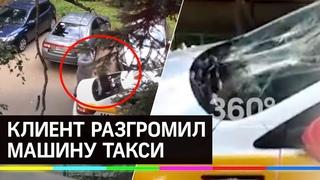 В Пушкине поймали клиента, изуродовавшего такси ножом