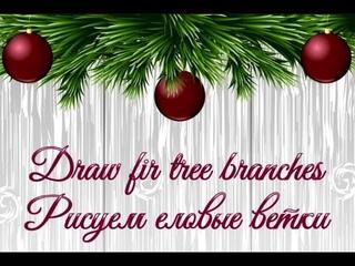 Illustrator Tutorials - How to draw a fir branch. Рисуем еловую ветку.