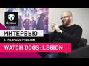 Интервью с разработчиками Watch Dogs Legion Лондону нездоровится