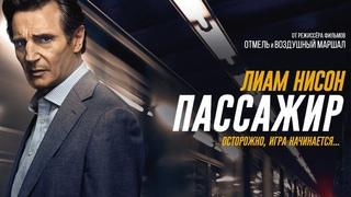 Пассажир (2018) Детектив, Триллер