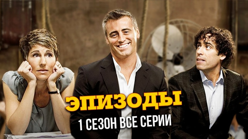 Эпизоды 1 сезон 1 7 серии полный сезон Комедия Episodes