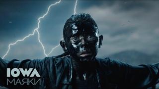 IOWA - Маяки (official music video)