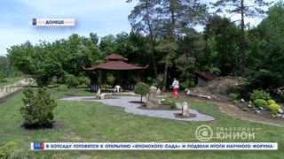 В Ботсаду готовятся к открытию «Японского сада» и подвели итоги научного форума.