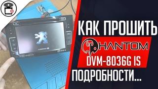 Не загружается Phantom DVM-8036G iS DVM-6308, прошивка, черный экран | SERVICEMAN