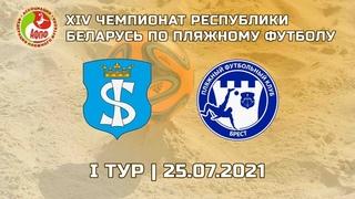 25-07-2021 Щучин (Щучин) - Брест (Брест)