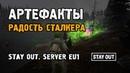 Stay Out [ Stalker Online ]. Артефакты. Радость сталкера. Стрим на EU1 сервере Steam.