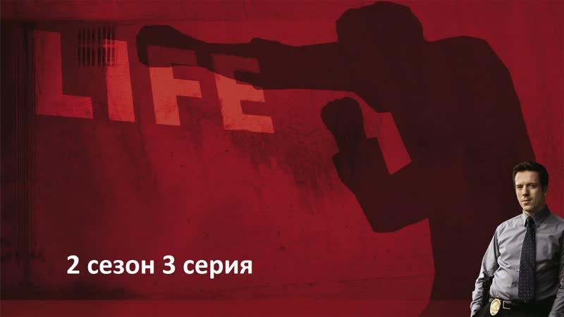 Жизнь как приговор 2 сезон 3 серия Life сериал 2007 2009