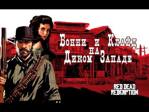 Бонни и Клайд на Диком Западе RDR2 online с вебкой