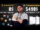 💰Отчёт июль 2020 Вывел деньги с Binance на ByBit Докупил INTC и STX Таблица для акций