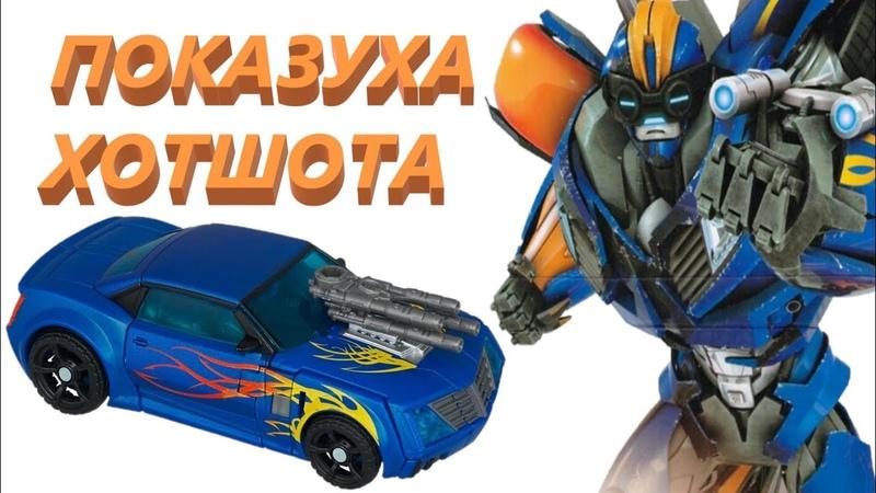ПОКАЗУХА ХОТШОТА или синюшный автобот игрушка трансформер машинка выпендривается и врезается