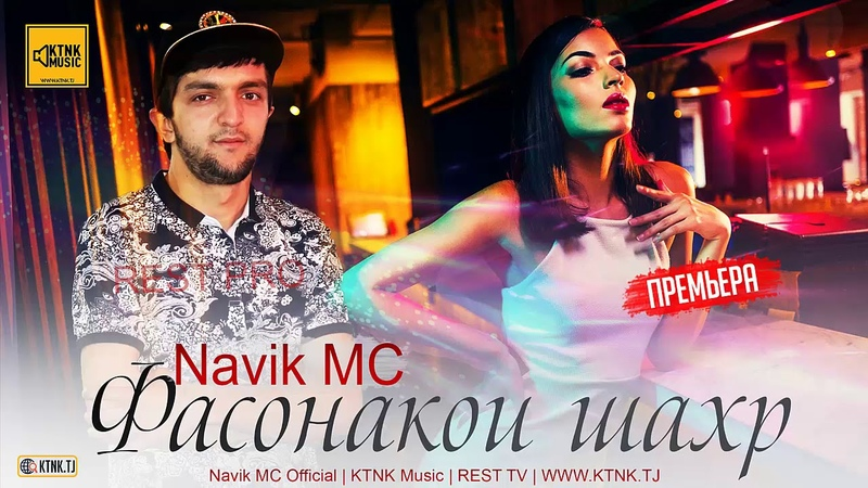 REST Pro Navik MC Фасонакои шахр 2019
