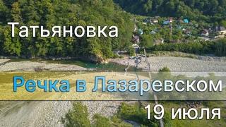 Татьяновка.Речка в Лазаревском где можно попрыгать с тарзанки.