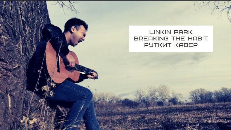 Linkin Park Breaking The Habit руткит кавер acoustic cover акустический кавер