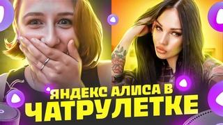 Яндекс АЛИСА в ЧАТ РУЛЕТКЕ часть 2   пранк   Реакция девушек     @Палата 23