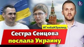 """""""На@@@ Украину"""". Сестра Сенцова пакует чемоданы в Россию – #257 Глеба и зрелищ"""