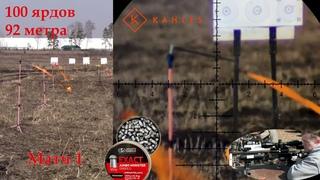 БР Восток Открытие Cезона 2021. Часть 2: Открытый класс (международный) стрельба за серебро