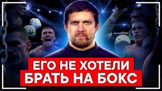 Александр Усик - Речь Чемпиона! Сильнейшая мотивация к Победе!