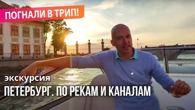 Петербург l В золотой час по рекам и каналам Погнали в Трип