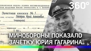Минобороны показало зачётку Гагарина. Какой предмет не давался первому космонавту в академии?