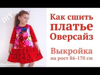 Как сшить платье Оверсайз / Детское платье Oversize #DIY How to sew dress / Tutorial