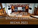 Lecture 08 MA. 2020/21. Semester 2
