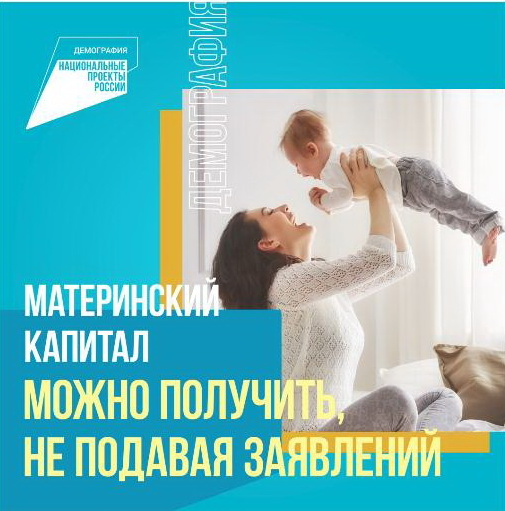 Материнский капитал можно получить в беззаявительном порядке