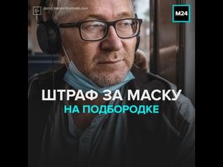 В Московском транспорте начнут штрафовать людей со спущенными масками  Москва 24