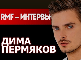 Сенсация шоу «Песни», Дима Пермяков про новый сингл, отношение к Маниже и творческих планах эксклюзивно для RMF