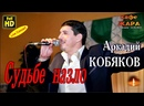 Концерт / Аркадий КОБЯКОВ - Судьбе назло / Н. Новгород, 21.02.2015