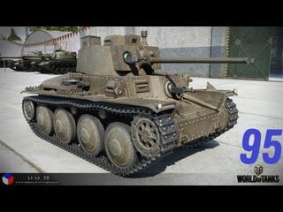 Лав. World of Tanks & Мир танков (лёгкий танк образца 1938 года). №95. Родственная душа.