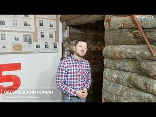 ПолесскТВ.Музей Лабиау.открытие новой экспозиции.