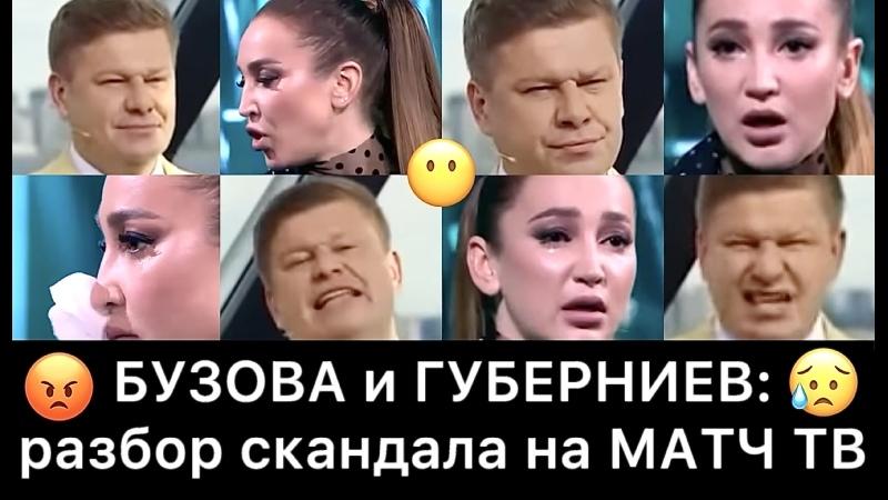 БУЗОВА и ГУБЕРНИЕВ разбор скандала на МАТЧ ТВ