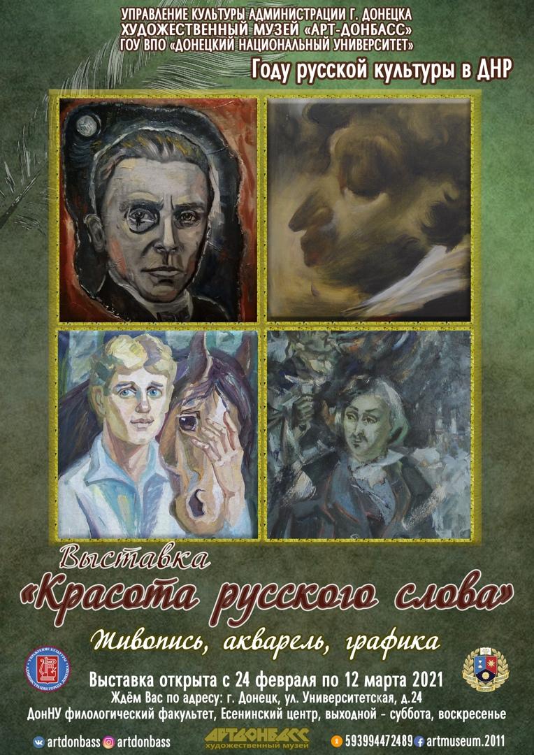 ХМ «Арт-Донбасс» открыл выставку «Красота русского слова» в Есенинском центре Донецкого национального университета