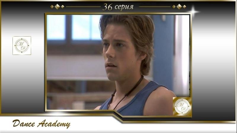 Dance Academy S02E10 Танцевальная академия 36 серия