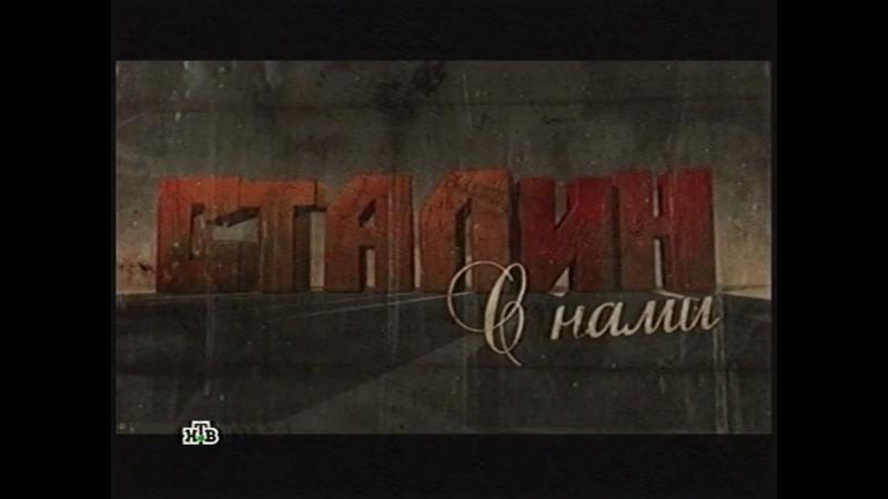 Сталин с нами НТВ 24 02 2013 Анонс