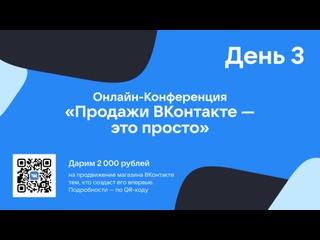 (День 3) Вторая Онлайн-Конференция «Продажи ВКонтакте — это просто»
