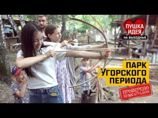 Выходные в Угорском поселье. Этнопарк в Каменске-Уральском