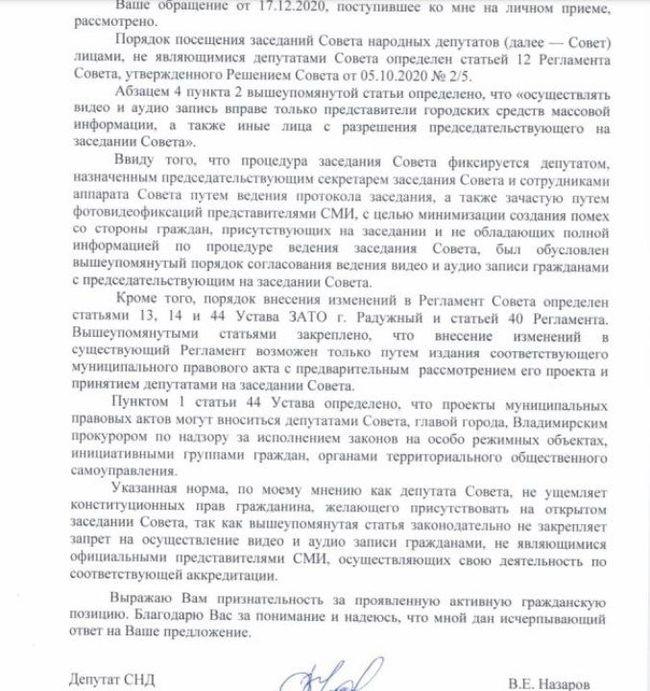 Прокуратура потребовала от депутатов горсовета разрешить слушателям вести видеосъемку