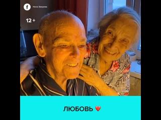 Милая пожилая пара — Москва 24