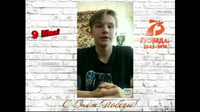 Видео-поздравление от Прокофьева Алексея